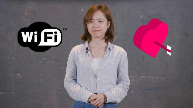 Wi-Fi 和男朋友哪个更重要?