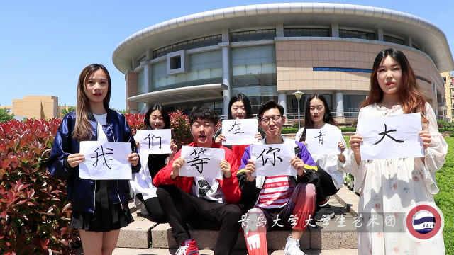 助力高考!我们在青岛大学等你