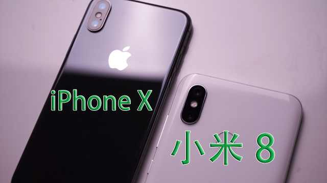 小米8对比iPhoneX,买哪个比较好?