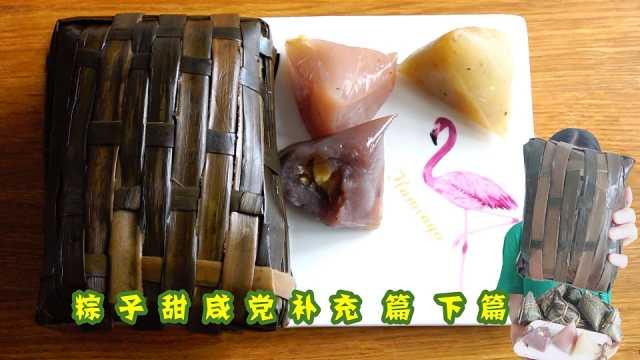 端午节八味特色粽试吃!