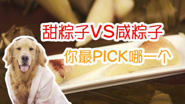 南北粽子哪种最好吃?端午节大比拼