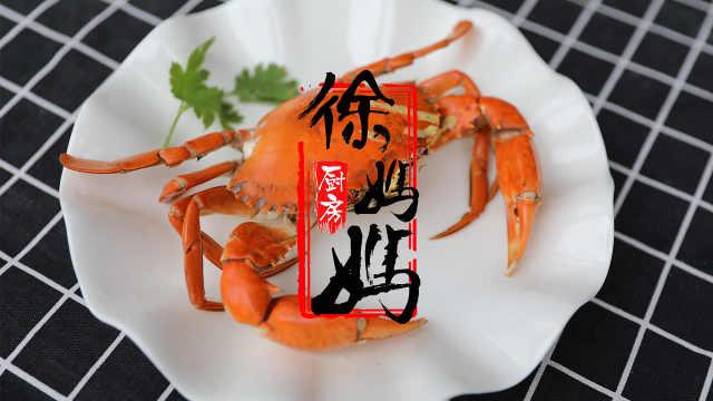 【徐妈妈厨房】清蒸青蟹
