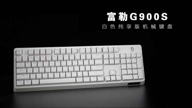 富勒 G900S 白色纯享版机械键盘