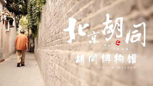 首家胡同博物馆,听老北京的吆喝声