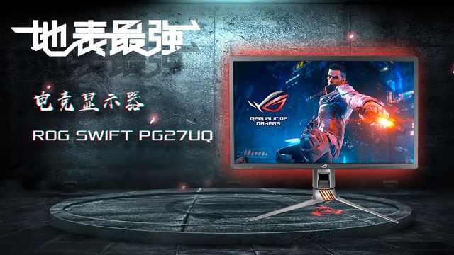 电竞显示器 华硕PG27UQ评测