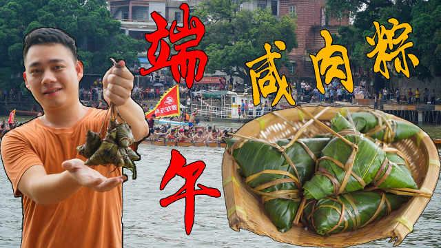 端午节吃咸肉粽,看赛龙舟必备