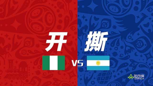 世界杯尼日利亚VS阿根廷,谁能赢?