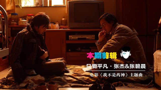 张杰、张碧晨对唱《只要平凡》