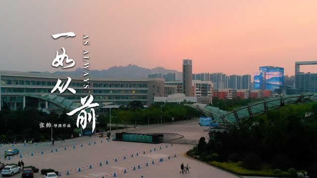 中国石油大学2018毕业季MV一如从前