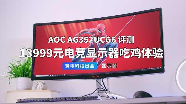 电竞显示器玩吃鸡?AOC 显示器评测