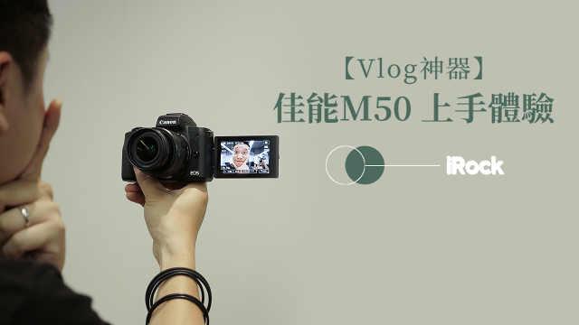 Vlog神器佳能M50上手体验