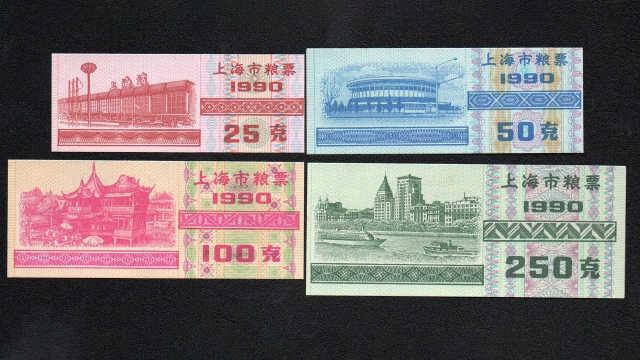 1990年的粮票,现在到底值多少钱?