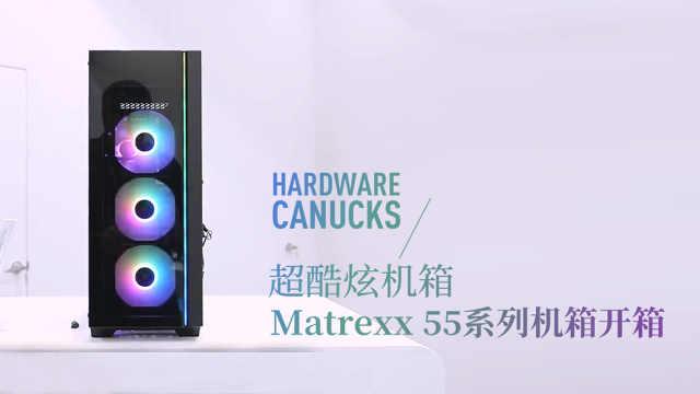 超酷机箱 Matrexx 55 系列机箱开箱