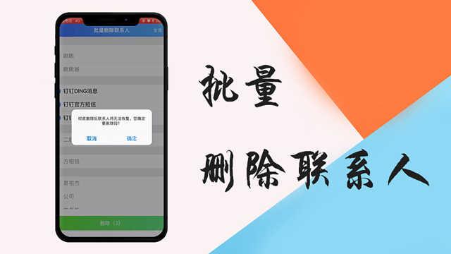 iPhone 批量删除联系人 的方法