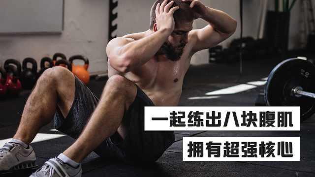 想练出八块腹肌?拥有超强核心?