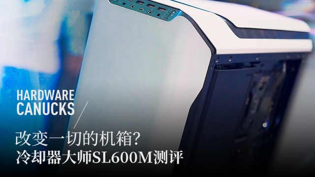 冷却器大师 SL600M 体验