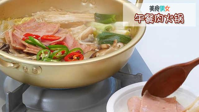美味的午餐肉火锅