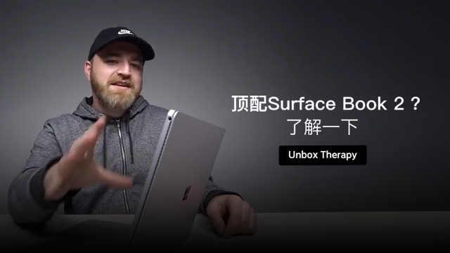 顶配 Surface Book 2 了解一下?