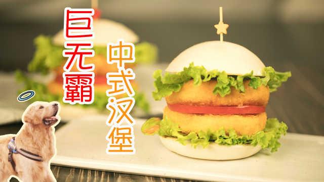 1个馒头就能自制汉堡,简单又好吃