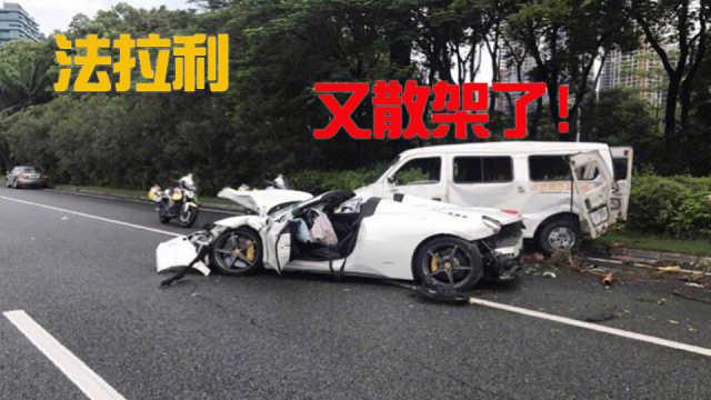 法拉利猛撞面包车,跑车散架了