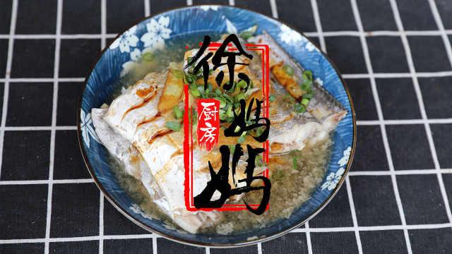 【徐妈妈厨房】清蒸带鱼