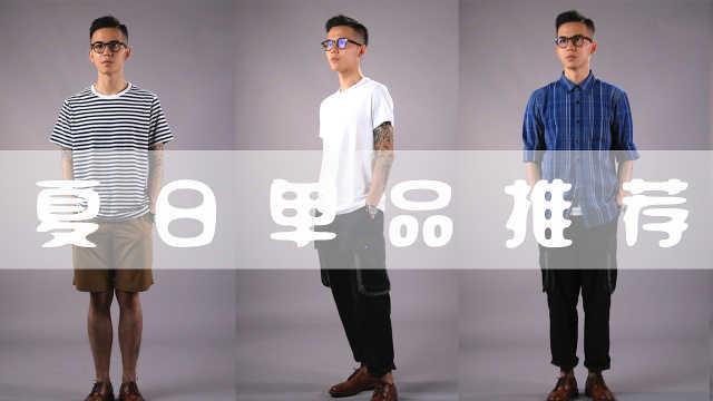 夏季男生穿搭必备的六件单品
