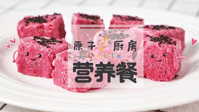 一款少女心爆棚的粉色牛奶小方