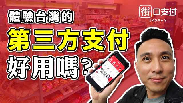 台湾也能体验无现金日常了?