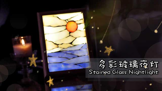 碎玻璃也能拼出一个摩洛哥风情夜灯
