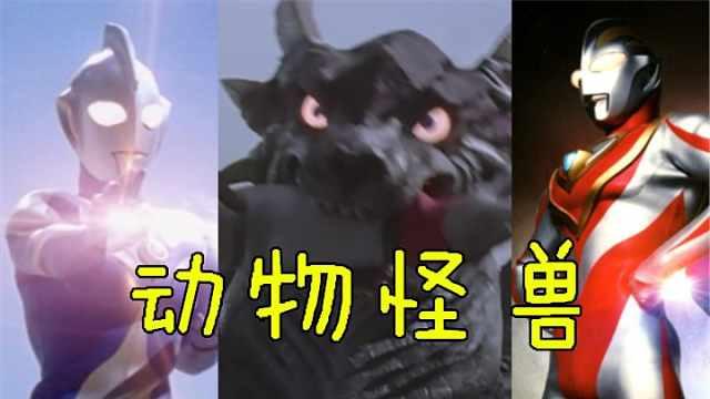 奥特曼中由动物变异而来的怪兽