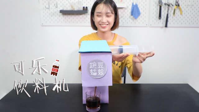 妹子做了个可乐饮料机,超好玩