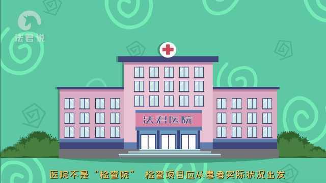 【法君说】 医院过度检查的账单?