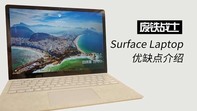 购机优缺点,微软Surface Laptop