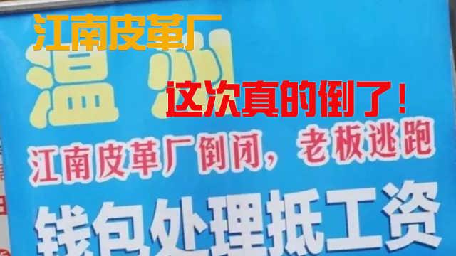 这次,江南皮革厂真的倒闭了!