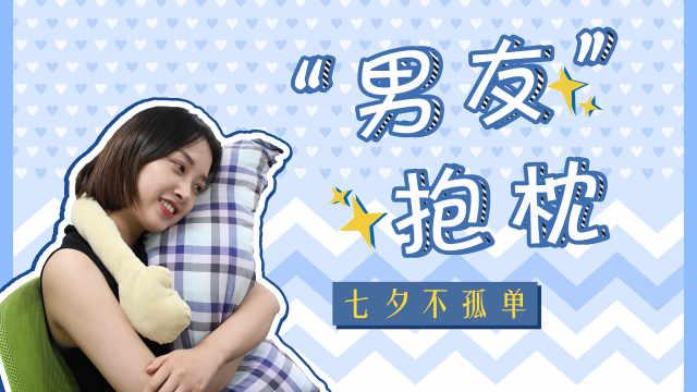 七夕做个男友抱枕,比真男友还舒服