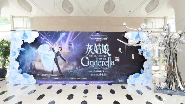 马修伯恩《灰姑娘》上海首演