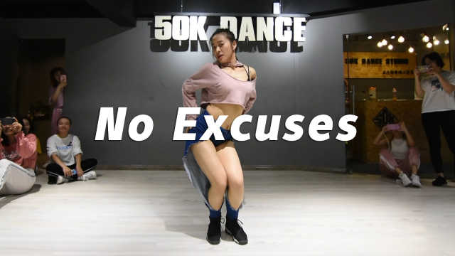 热舞《No Excuses》翻跳