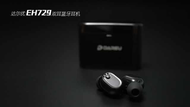 达尔优EH729双耳蓝牙耳机体验