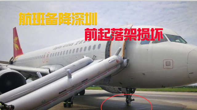 首航飞机备降深圳,前起落架损坏