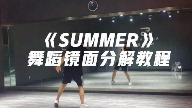 《SUMMER》舞蹈镜面分解教学