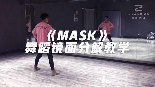 偶练蔡徐坤组《MASK》舞蹈教学
