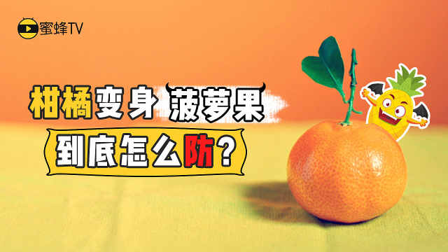 """柑橘变身""""菠萝果"""",到底怎么防?"""