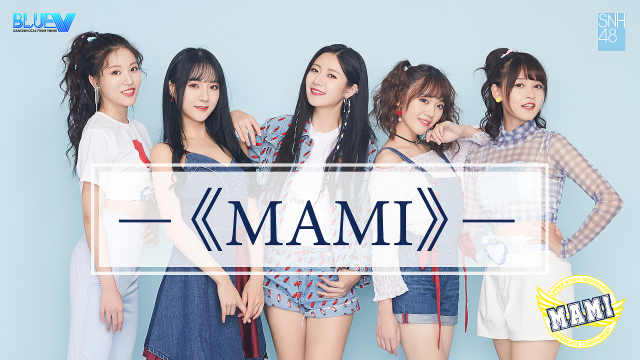 SNH48_BLUEV《MAMI》 MV