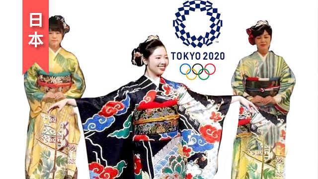 惊艳!东京奥运会参赛国设计和服