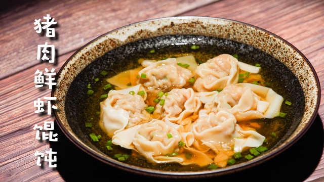 老广州吃货每天早餐必吃的鲜虾云吞