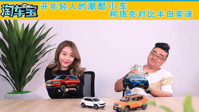年轻人潮酷小车柯珞克对比丰田奕泽