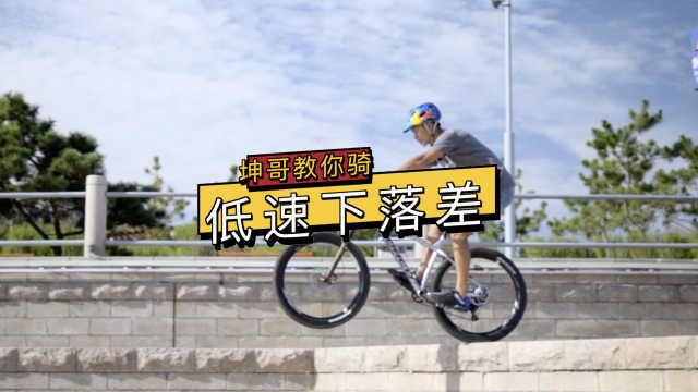 【坤哥教你骑】低速下落差!