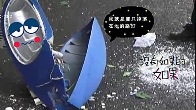 运河路:某男疑因路灯天降被砸身亡