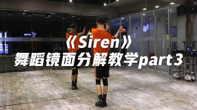 《Siren》舞蹈镜面分解教学p3