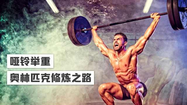 哑铃举重:奥林匹克修炼之路